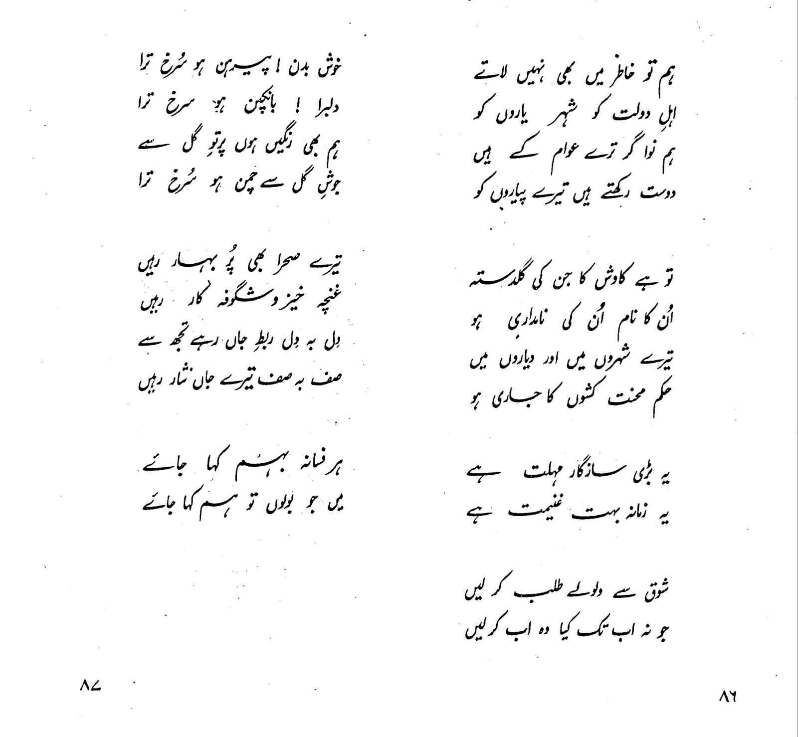 John elia poetry books pdf
