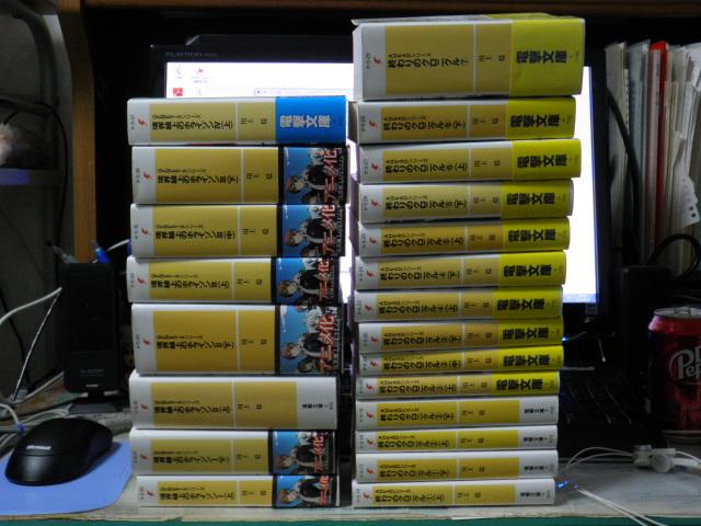 Kyoukai senjou no horizon novel guide