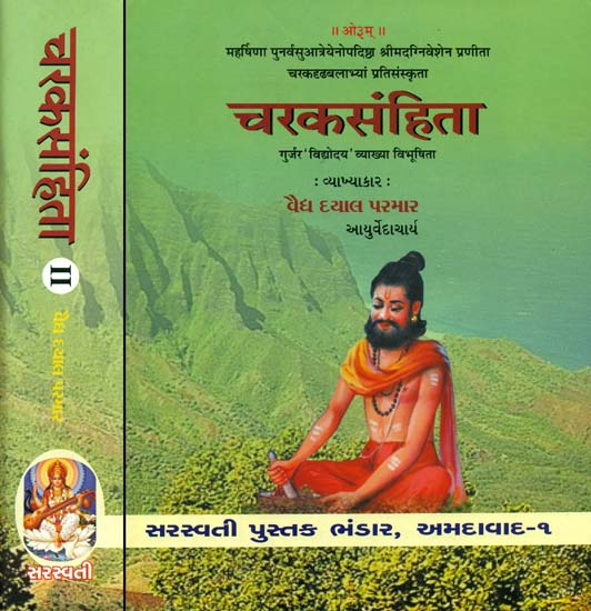 Gheranda samhita pdf in hindi