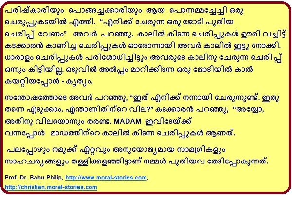 Sex stories in malayalam pdf