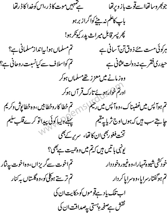 Shikwa by allama iqbal in urdu pdf