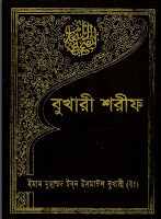Tabla books pdf in bengali